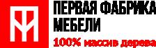 Первая Фабрика Мебели - мебель из массива в Нижнем Новгороде от производителя